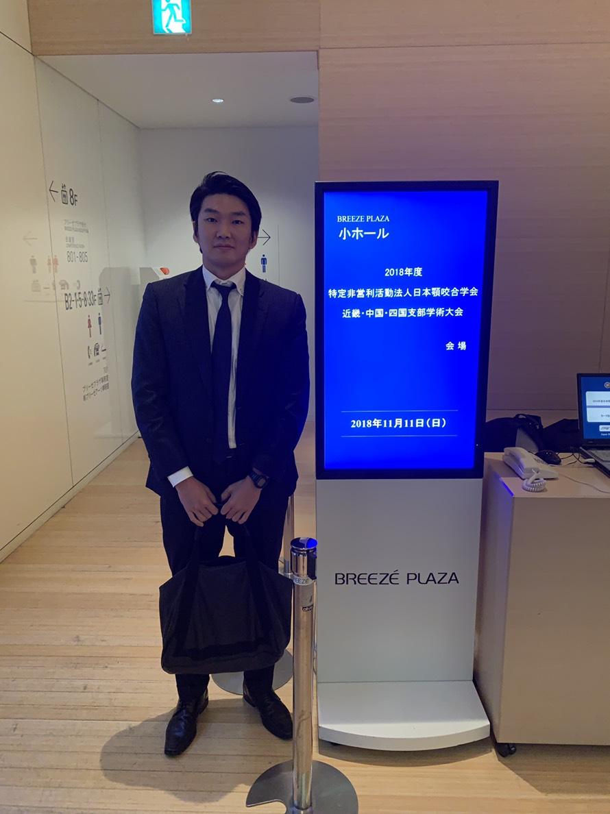 日本顎咬合学会 支部学術大会に参加しました。