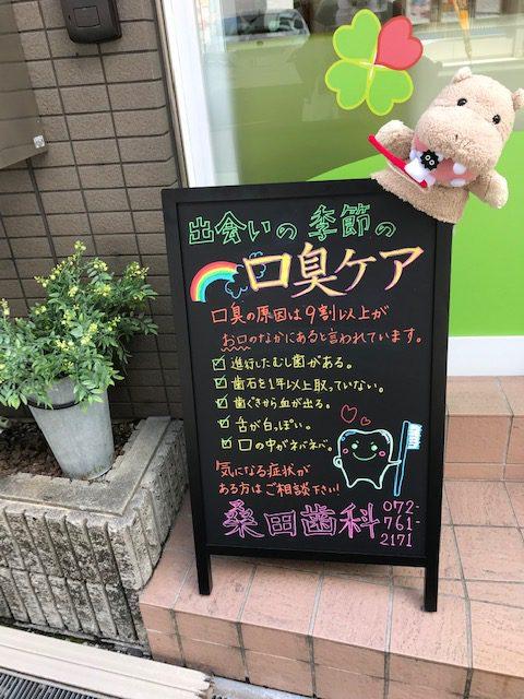 桑田歯科正面にお知らせ黒板を設置しました