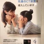 歯科放射線量と防護